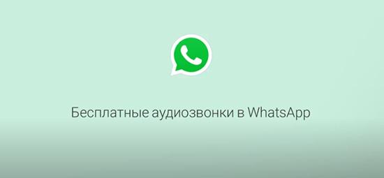 Как набрать номер в WhatsApp и позвонить