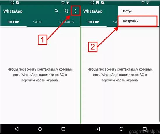 Как в WhatsApp сменить привязанный номер или использовать два