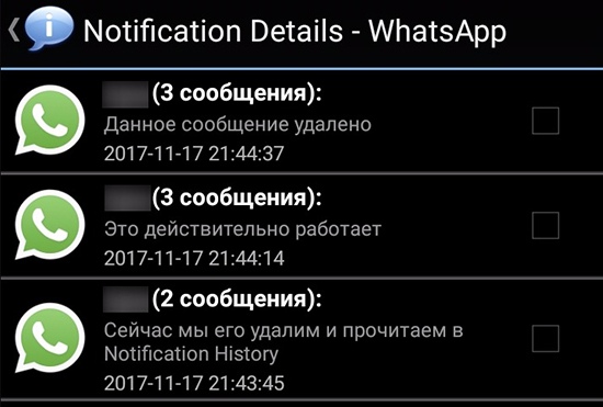 Как посмотреть удаленные сообщения в Ватсапе на Андроид и Айфоне