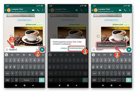 Если тебя заблокировали в WhatsApp, как разблокировать самому