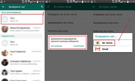 Отправка сообщений с WhatsApp на электронную почту и обратно