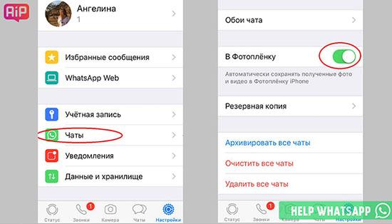 Как настроить WhatsApp, чтобы фото не сохранялись в телефон
