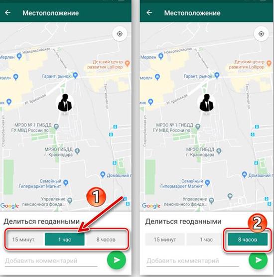 Как поделиться местоположением с iPhone с помощью Ватсапа