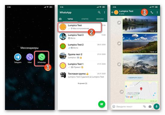 Как отправить свое местоположение на Андроид с помощью Ватсапа