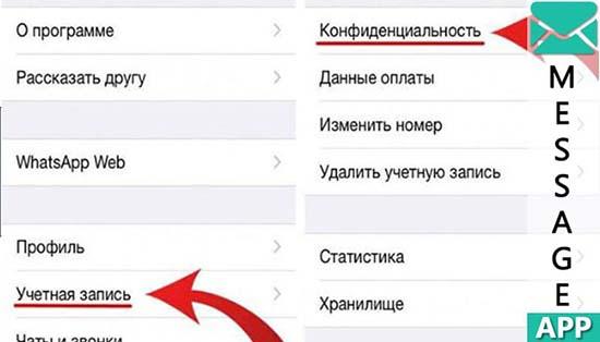 Можно ли скрыть номер телефона в WhatsApp от других