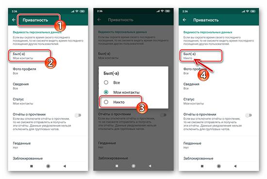 Можно ли скрыть свой онлайн в WhatsApp