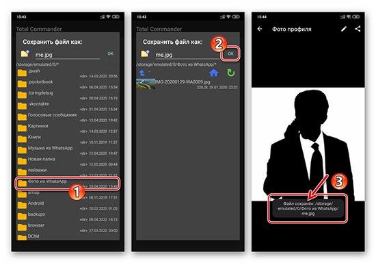 Как скачать фото аватарки из WhatsApp на телефон