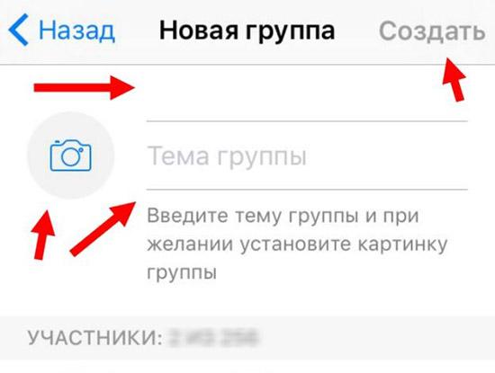 Инструкция по созданию группы WhatsApp на iPhone