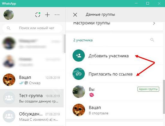 Пошаговая инструкция по созданию группы в WhatsApp