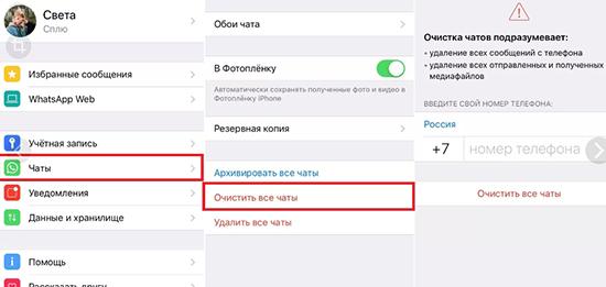 Инструкция по удалению переписки в WhatsApp на Android