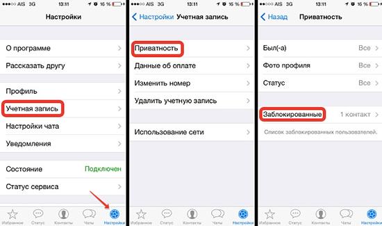 Удаление контактов в WhatsApp на телефоне