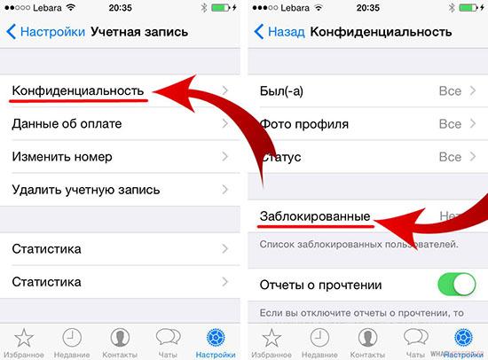 Как удалить заблокированные контакты в WhatsApp не разблокируя их