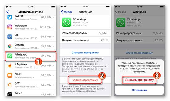 Полное удаление WhatsApp на телефоне iPhone