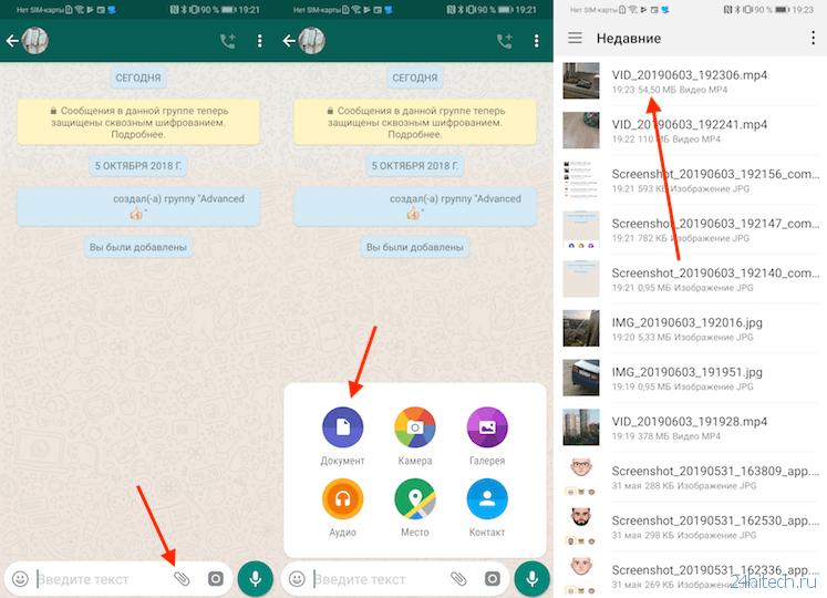 Сколько минут видео можно отправить по WhatsApp