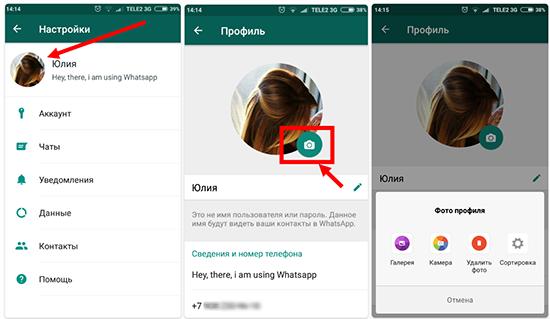 Как установить фото в WhatsApp без обрезки