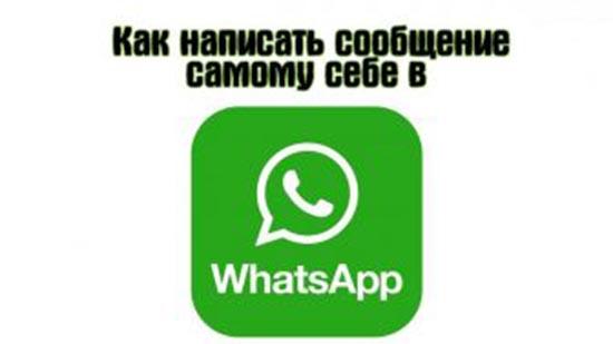 Как отправить сообщение в WhatsApp самому себе