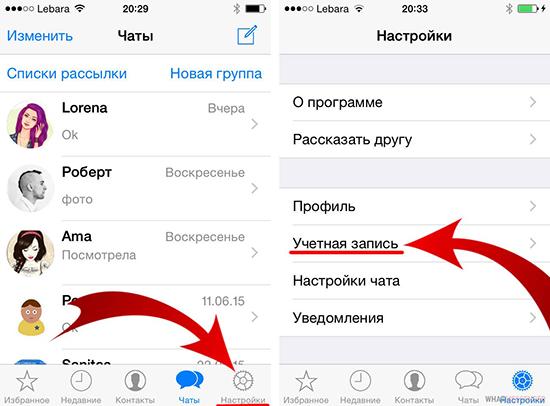 Как на Айфоне заблокировать контакт в WhatsApp
