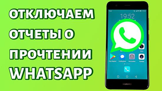 Как отключить отчет о прочтении сообщений в WhatsApp
