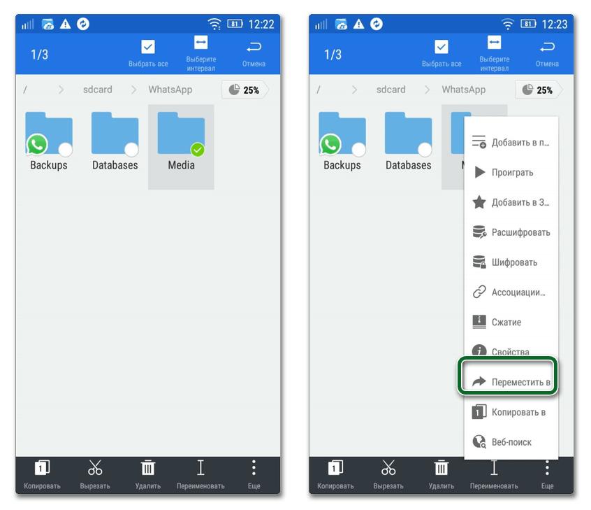 Перенос WhatsApp с памяти телефона на SD карту