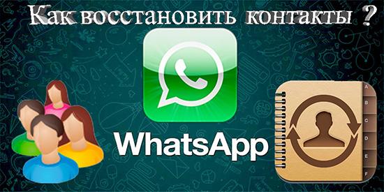 Можно ли восстановить удаленный контакт в WhatsApp