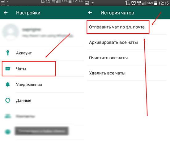 Как на iPhone восстановить удаленную переписку из WhatsApp
