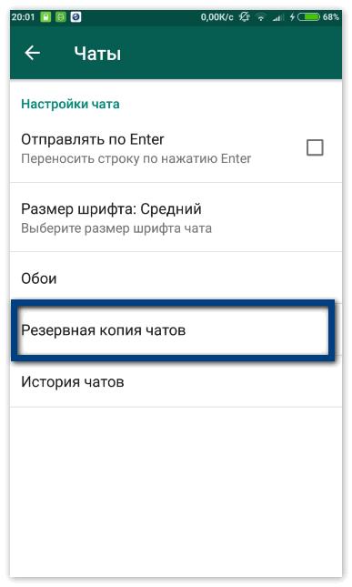 Восстановление переписок и чатов WhatsApp из копии на Google Drive