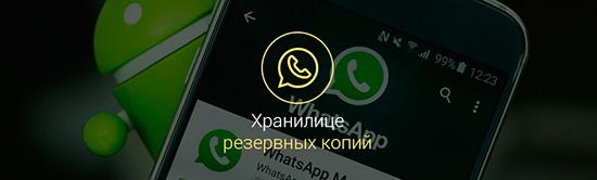 Инструкция по восстановлению переписок WhatsApp на другом телефоне