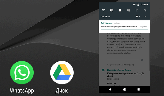 Восстановление WhatsApp из резервной копии Google Drive