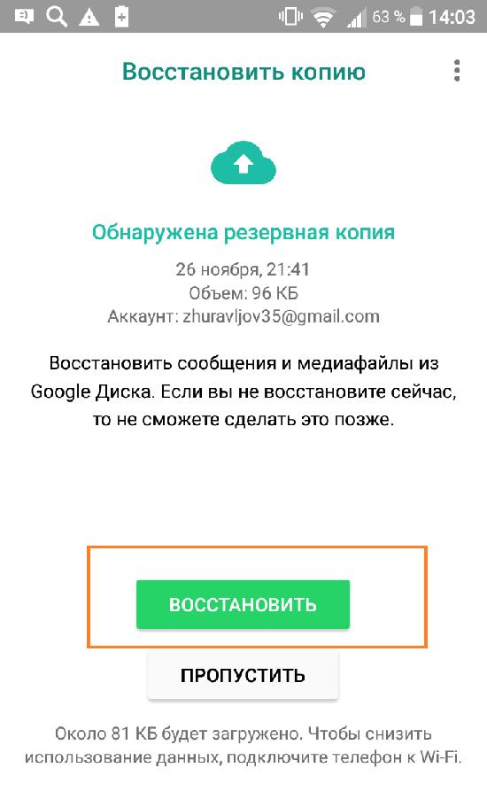 Можно ли восстановить WhatsApp без сим карты
