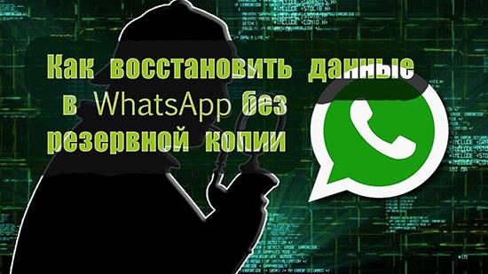 Как вернуть переписки WhatsApp, если резервной копии нет