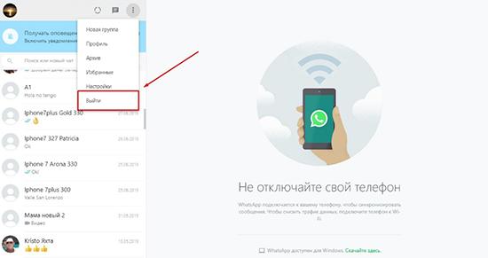 Можно ли выйти из WhatsApp Web на ПК