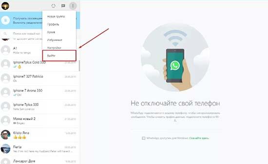 Как временно выйти из аккаунта в WhatsApp без удаления