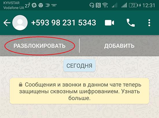 Наложение блокировки на абонента в WhatsApp