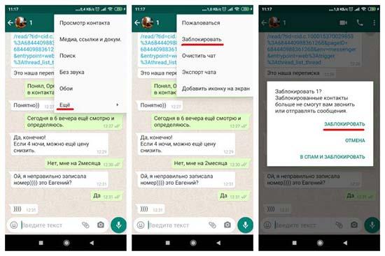 Можно ли в WhatsApp сделать так чтобы не звонили, а только писали