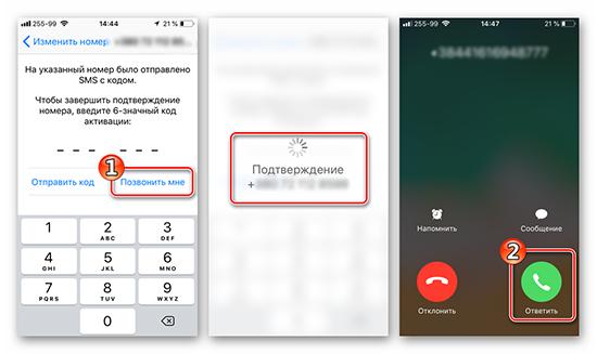 Регистрация в WhatsApp: инструкция для телефона