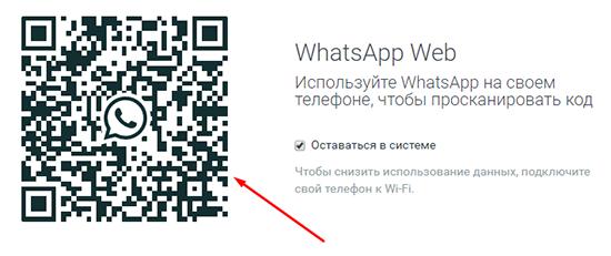 Как подключить WhatsApp к компьютеру по штрих коду