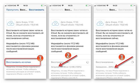 Можно ли восстановить история WhatsApp при смене телефона