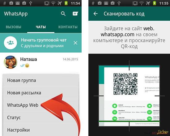 Как зайти в WhatsApp Web через телефон онлайн