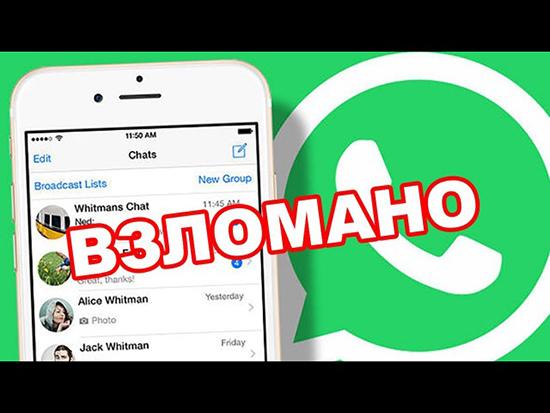 Как узнать что мой аккаунт в WhatsApp взломан и что делать