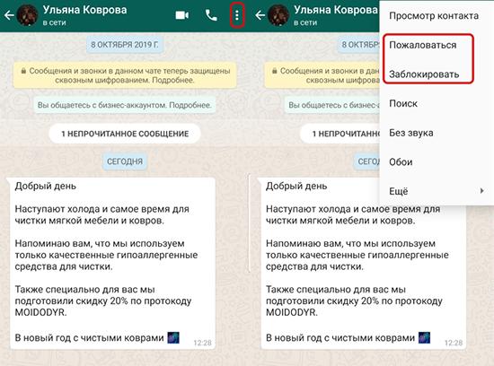 Определение кнопок спам и заблокировать в WhatsApp