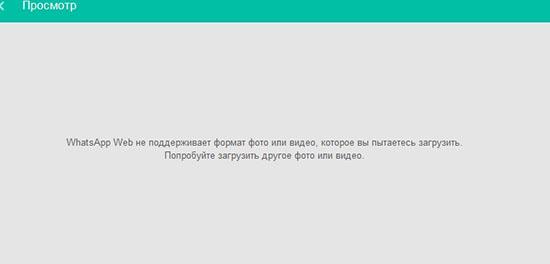 Почему не поддерживается формат файла в Ватсапе