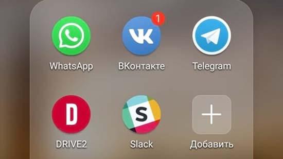 Пропал значок WhatsApp на телефоне: как восстановить