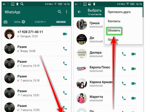 Инструкция по добавлению человека в WhatsApp по номеру телефона