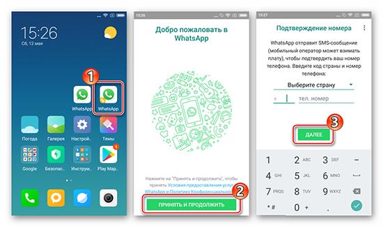 Как дублировать приложение WhatsApp на телефоне