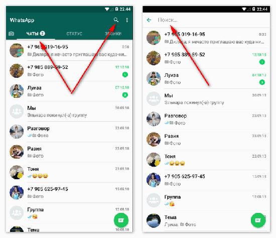 Поиск человека в WhatsApp по номеру, имени и фамилии