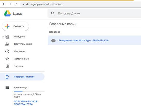 Где на Гугл Диске хранится резервная копия WhatsApp