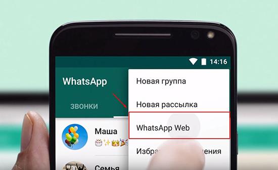Пошаговая настройка WhatsApp на телефоне