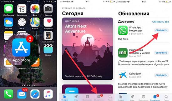 Обновление приложения WhatsApp на iPhone