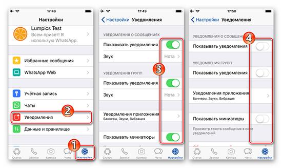 Как временно выключить WhatsApp на телефоне