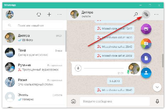 Как перекинуть документы на WhatsApp с компьютера